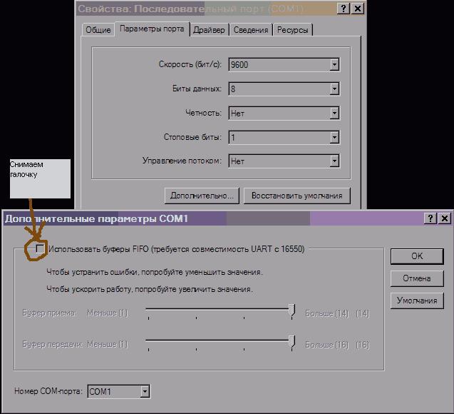 Настройка COM порта для работы с JDM программатором